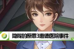 隐秘的原罪3惠德医院事件·游戏合集