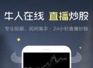 知牛财经手机软件V3.6.1 安卓版