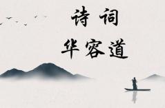诗词华容道・游戏合集