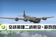空战英雄二战航空・游戏合集