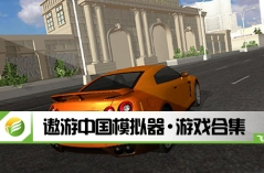 遨游中国模拟器·游戏合集