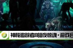 神秘追踪者8暗夜惊魂·游戏合集