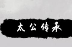 太公传承・游戏合集