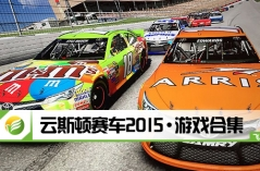 云斯顿赛车2015·游戏合集