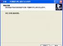 中国银行安全控件V2.2.0 官方最新版