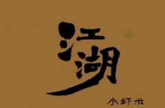 江湖小虾米·游戏合集
