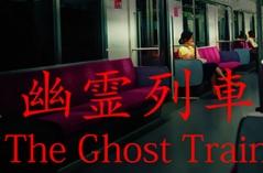 幽灵列车·游戏合集