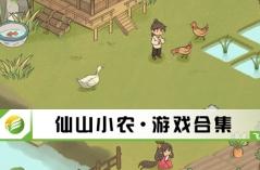 仙山小农·游戏合集
