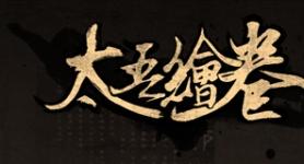 太吾�L卷��^