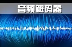 音频解码器