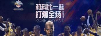 最强NBA专区
