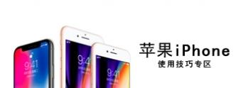 苹果iPhone使用技巧专区
