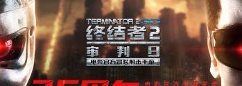终结者2:审判日专区