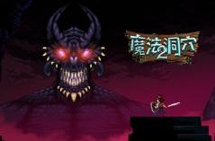魔法洞穴2·游戏合集