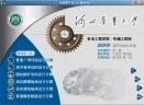 机械零件设计计算系统V3.0
