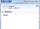 Trillian Pro(聊天工具)V5.4.0.15 中文免费版