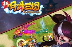 明珠三国·游戏合集
