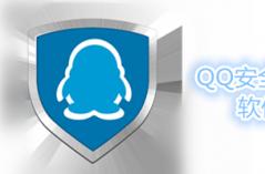 QQ安全中心软件专题