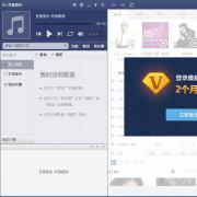 百度音乐2017 V10.1.12.0 电脑版