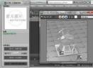 3D溜溜资源管理系统V1.41 电脑版