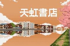天虹书店·游戏合集
