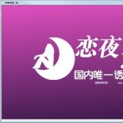 恋夜网2站_恋夜秀场二站网址入口下载_恋夜秀场二站电脑版下载