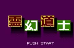 灵幻道士·游戏合集
