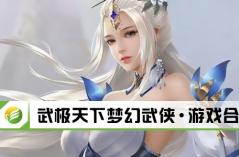 武极天下梦幻武侠·游戏合集