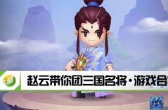 赵云带你团三国名将·游戏合集