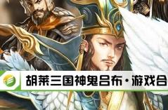 胡莱三国神鬼吕布·游戏合集