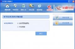 华夏银行网银助手
