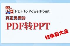 真正免费的pdf转ppt转换器大全