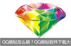 QQ刷钻软件大全