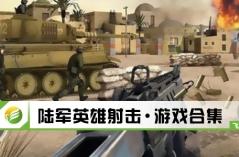 陆军英雄射击·游戏合集