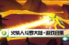 火柴人斗罗大陆·游戏合集