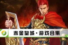 赤金皇城·游戏合集