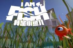 我是小鱼儿·游戏合集