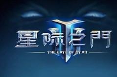 星际之门·游戏合集