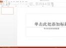 powerpoint官方下载简体中文免费完整版