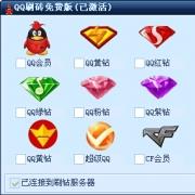 2017最新QQ刷钻 V3.7 免费版