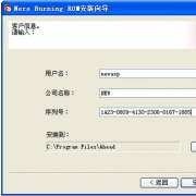 Nero Burning ROM V6.0 简体中文版