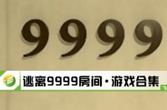 逃离9999房间·游戏合集