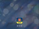 爱录屏V1.0 安卓版