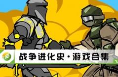 战争进化史·游戏合集