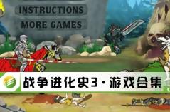 战争进化史3·游戏合集