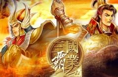 三国霸业2·游戏合集
