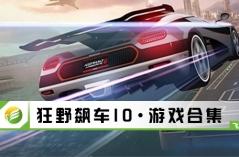 狂野飙车10·游戏合集