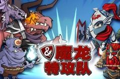 魔龙特攻队·游戏合集