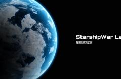 星舰实验室·游戏合集