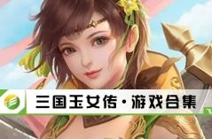 三国玉女传·游戏合集